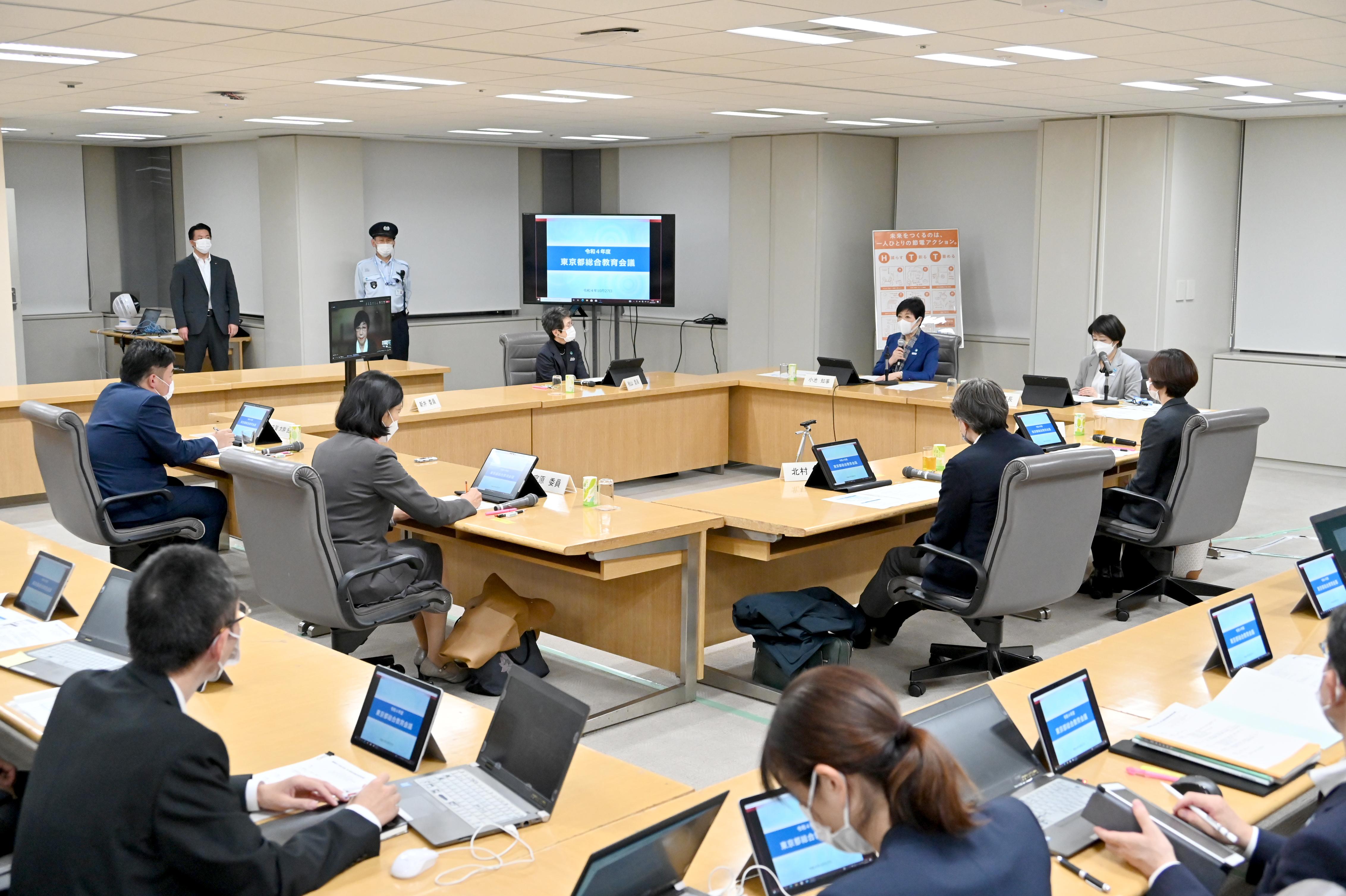 東京都総合教育会議|東京都教育...