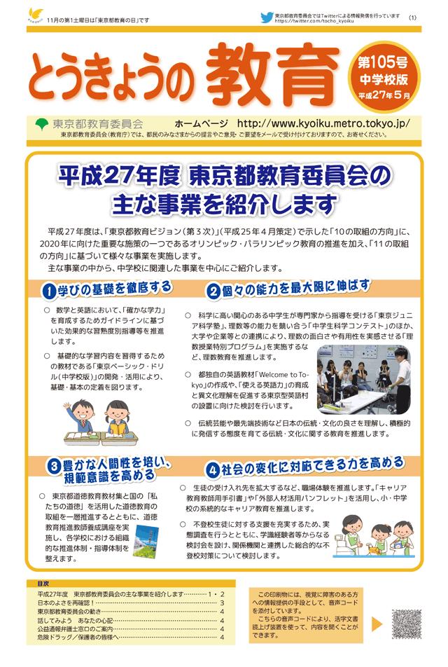東京 都 教育 委員 会 ベーシック ドリル