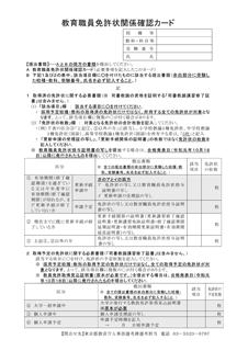 教員採用候補者及び期限付任用教員採用候補者名簿登載者の方へ